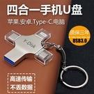 U盤/車載 蘋果手機U盤256G安卓電腦Type-C128G四合一金屬高速3.0ipad2優盤
