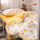床單三件套1米床學生宿舍上下鋪男女寢室單雙人2米被套床上四件套      時尚教主