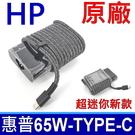 惠普 HP 65W TYPE-C 變壓器 10-p000 12-b020nr 10-n123dx 10-n1xx 10-n0xx 250 G7