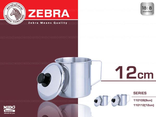 《Mstore》ZEBRA斑馬110112不銹鋼附蓋口杯 12cm』1150ml