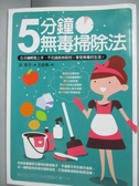 【書寶二手書T2/家庭_XBA】5分鐘無毒掃除法_沖幸子