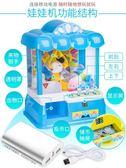 兒童抓娃娃機小型迷你夾公仔機投幣家用電動游戲女孩玩具圣誕禮物遊戲機-凡屋FC
