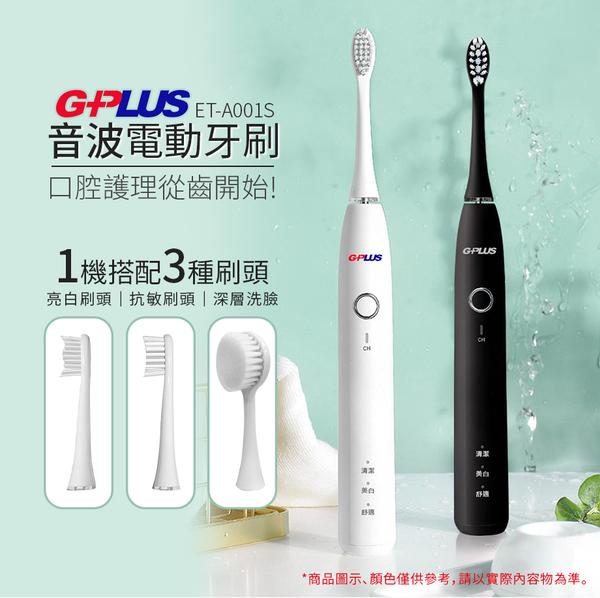 拓勤 G-Plus ET-A001S 音波牙刷 電動牙刷 杜邦抗菌刷毛 感應式充電座 USB旅充盒 三段刷牙模式 可洗臉