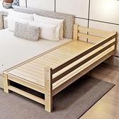 實木兒童床組加寬床拼接床定制兒童床帶圍欄單人床實木床加寬拼接床拼床