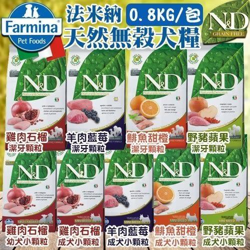 *WANG*Farmina法米納ND天然無穀糧《挑嘴成犬-鯡魚甜橙(潔牙顆粒)》0.8KG【GD-8】