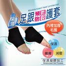 防龜裂|保溼足跟護套||加厚毛圈設計|保濕凝膠加工|水潤提昇|【旅行家】