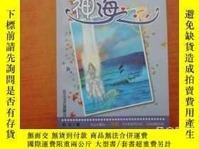 二手書博民逛書店罕見神海之靈23429 陳星 長江文藝出版社 出版2004