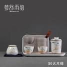 汝窯功夫茶具套裝旅行家用客廳便攜小套茶杯一壺二杯快客杯帶茶盤 FX9145 【MG大尺碼】