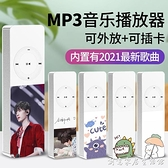mp3隨身聽插卡外放學生版小型聽歌mp4音樂播放器便攜式幫下載歌曲 創意家居
