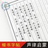 硬筆練字帖 內容:《聲律啟蒙》 楷體繁體練字帖繁體字帖成人學生     易家樂