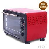 220V家用中小型烤箱 18L可做精美的8寸蛋糕電烤箱  zh3874【優品良鋪】