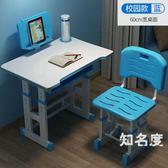 兒童學習桌椅 兒童書桌學習桌簡約家用小學生寫字桌椅套裝課桌書櫃組合女孩男孩T 2色