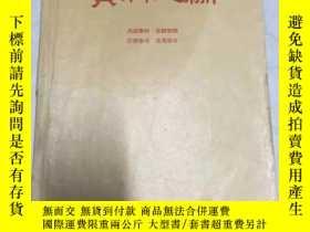 二手書博民逛書店罕見資料選編1967-01Y168049 資料選編 資料選編 出