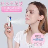 便攜納米噴霧補水儀器冷噴機美容儀蒸臉神器臉面部保濕加濕器igo    電購3C