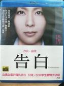 挖寶二手片-TBD-145-正版BD-日片【告白】-藍光影片(直購價)
