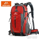 登山包 戶外登山包後背包男女徒步戶外背囊旅行包戶外行李背包40L50L 1995生活雜貨