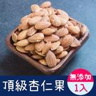 頂級無調味杏仁果1入(250g/包)【小旭山脈】