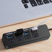 USB分線器3.0筆記本u口3 0電腦U盤接口擴展多用多功能轉換插口座  茱莉亞嚴選