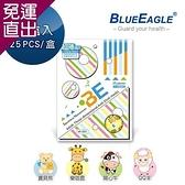 藍鷹牌 台灣製 立體型兒童防塵口罩 四層式水針布 25片/盒【免運直出】