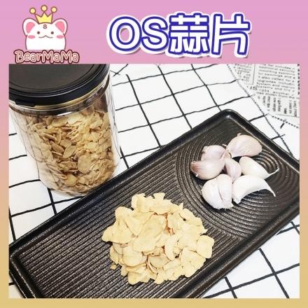 OS蒜片170g 純手工 黃金蒜片酥 蒜頭酥 雲林特產(購潮8)