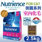 PetLand寵物樂園《Nutrience紐崔斯》田園系列-室內化毛貓(雞肉+糙米)2.5kg/貓飼料