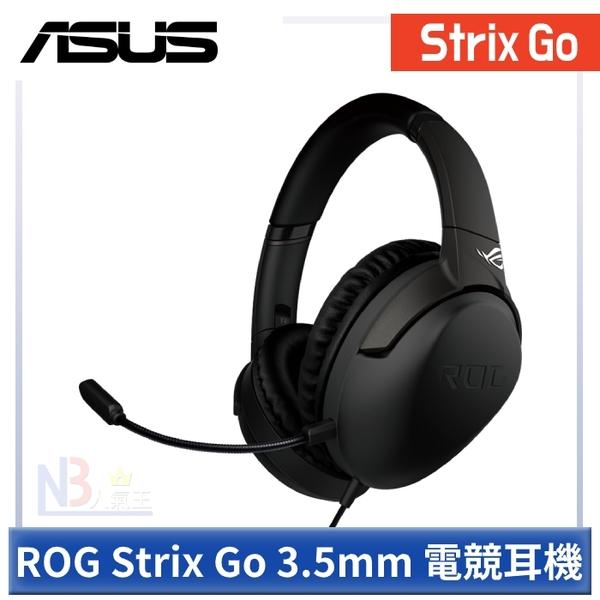華碩 ROG Strix Go Core 3.5mm 電競 耳機