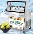 炒冰機 抹茶皇后炒酸奶機商用全自動炒奶果冰粥機炒冰淇淋卷雙鍋炒冰機 維多 DF