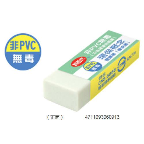 【利百代】SR-C018 非PVC安全無毒橡皮擦