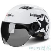 機車男女通用頭盔 夏季防曬安全帽