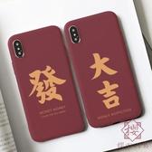 手機殼適用oppor11華為mate10小米5榮耀8x6一加7【櫻田川島】