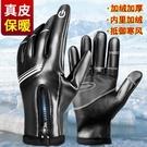 冬季騎行 手套皮 保暖 防寒 防風 防水 單車山地 公路 摩托車 機車 自行車
