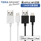 快速出貨【marsfun火星樂】Tera Grand 1.5M 雙面可用 Apple認證傳輸線Lightning/2.4A/耐拉扯/MFI/iOS快充線/