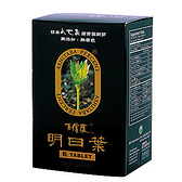 綠源寶~百信度明日葉(粒)100公克/盒(約1000粒)