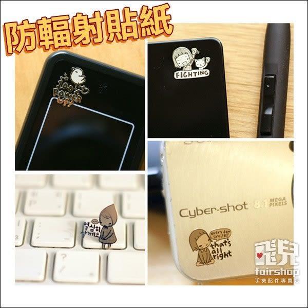 【妃凡】韓國創意 24K防輻射鍍金防輻射貼紙 手機貼紙 相機 電腦 耳機 MP3 家電 金屬防輻射