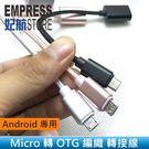【妃航】手機用 金屬 編織線 Micro...