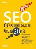 (二手書)實戰SEO 60天讓網站流量增加20倍