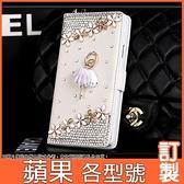 蘋果 i12 pro max i11 pro max 12 mini xr xs max ix i8+ i7+ se 芭蕾雛菊皮套 手機皮套 水鑽 訂製