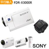 SONY FDR-X3000R 4K高畫質運動攝影機*(平行輸入)-送64G記憶卡+副電+包+帶+筆+大清