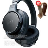【曜德 送原木耳機架】鐵三角 ATH-DSR7BT 全數位驅動無線藍芽 耳罩式耳機 持續15hr