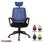 【RICHOME】CH911《菲利斯高枕主管椅-5色》辦公椅 電腦椅 秘書椅 學生椅 電腦桌 辦公桌
