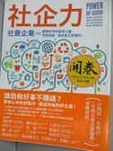 【書寶二手書T8/社會_JGD】社企力-社會企業_社企流