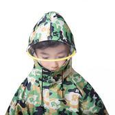 兒童雨衣男童大帽檐女童小學生中大童帶書包位長款小孩子迷彩雨衣【全館滿888限時88折】