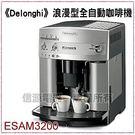 【新莊信源】全新《Delonghi》 浪漫型全自動咖啡機 ESAM-3200