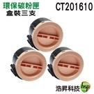 【三黑組合 ↘1590元】FUJI XEROX CT201610 環保碳粉匣 適用P205b M205b M205f M205fw P215b M215b M215fw