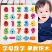 益智玩具 兒童智力玩具嬰兒早教積木0-1-2-3-4周歲女寶寶益智數字拼圖男孩 七夕特別禮物