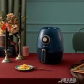 氣炸鍋 空氣炸鍋家用新款多功能全自動無油薯條機智能大容量電炸鍋 YYJ【免運快出】
