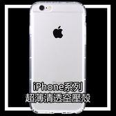 APPLE系列 iPhone 6 / 6S / 6+ / 6S+ / 7 / 7+ 空壓殼 氣墊式防摔設計