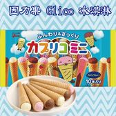 日本 固力果 Glico 冰淇淋 冰棒 迷你 甜筒 餅乾 10入 87g◎花町愛漂亮◎TC
