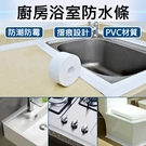 攝彩@廚房浴室防水條廚房防水貼水槽防水貼...