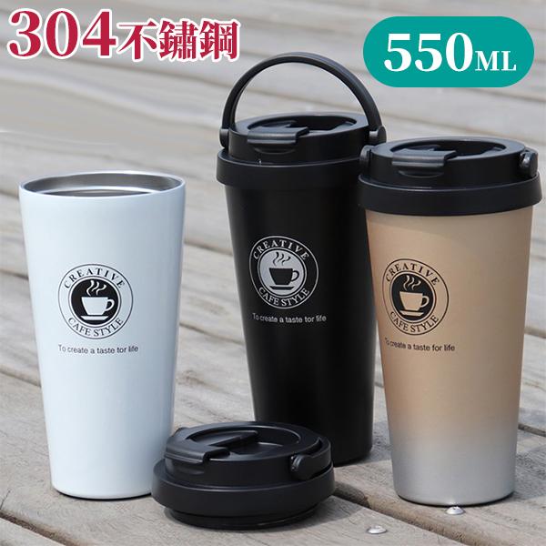 保溫瓶 日系304不鏽鋼手提咖啡保溫杯550ml 真空不鏽鋼 保冰杯 環保杯 手搖杯 【KCW086】123OK